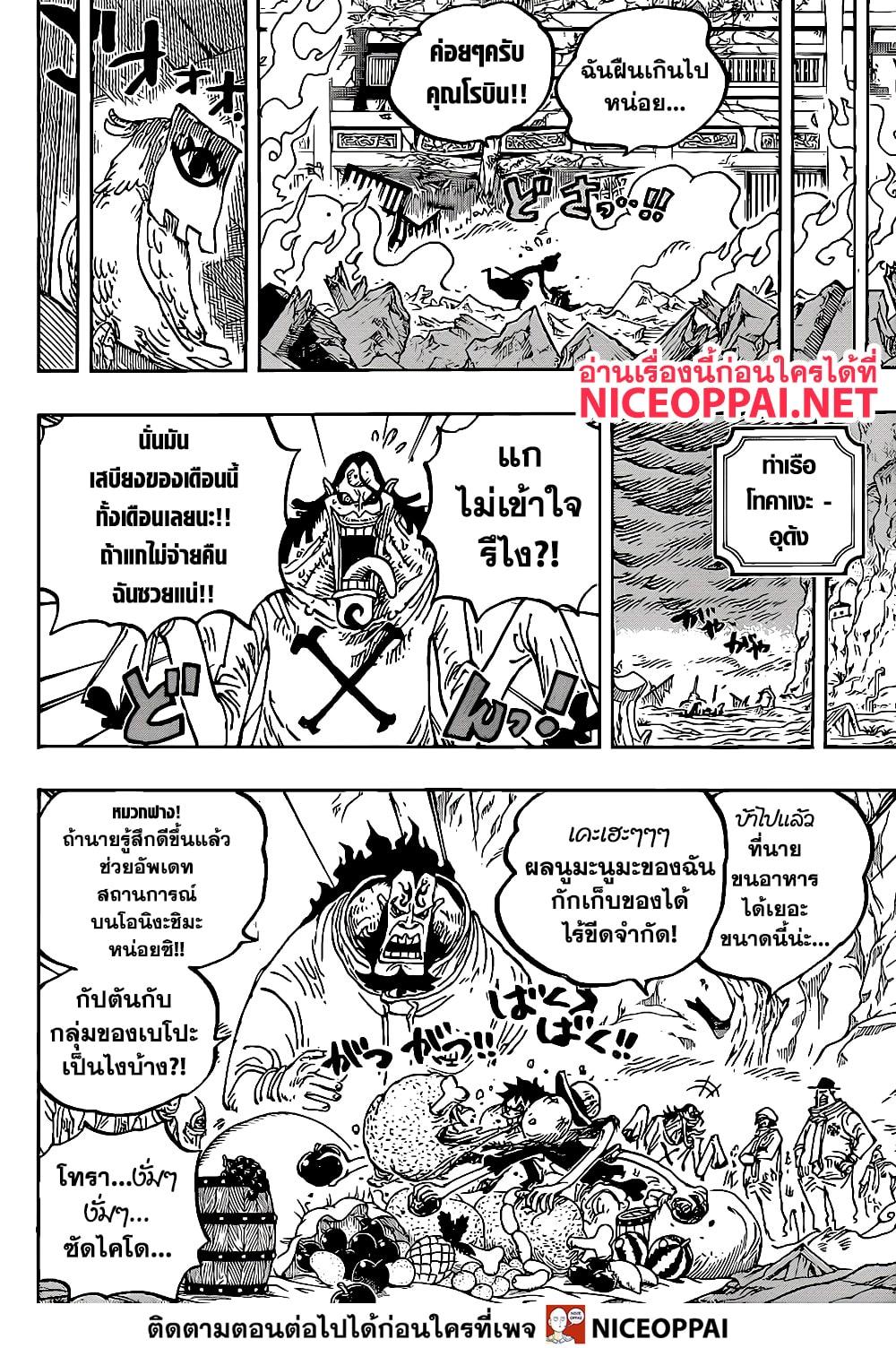 One Piece 1021 TH