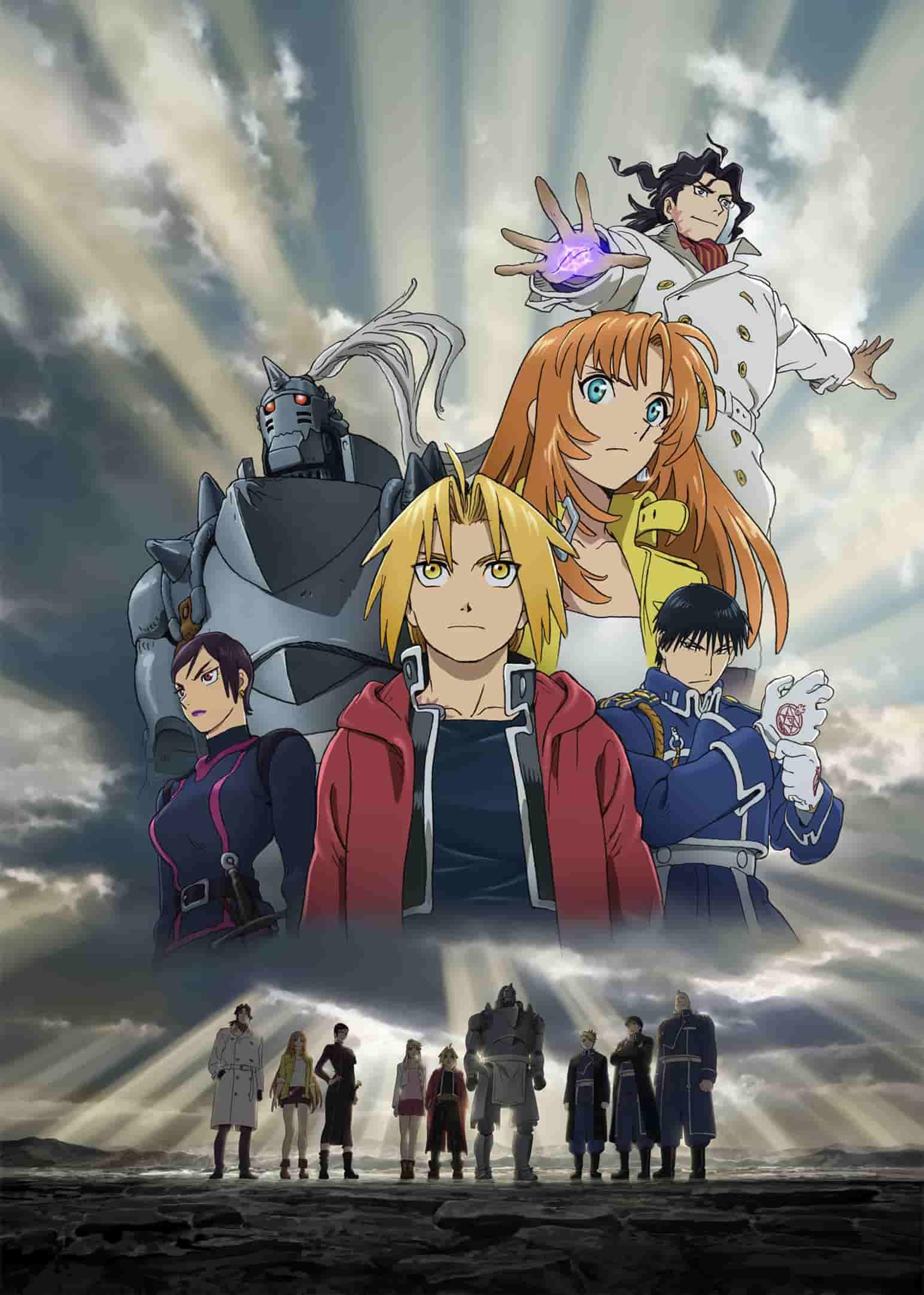 >Fullmetal Alchemist The Movie แขนกลคนแปรธาตุ เดอะมูฟวี่ ทุกภาค