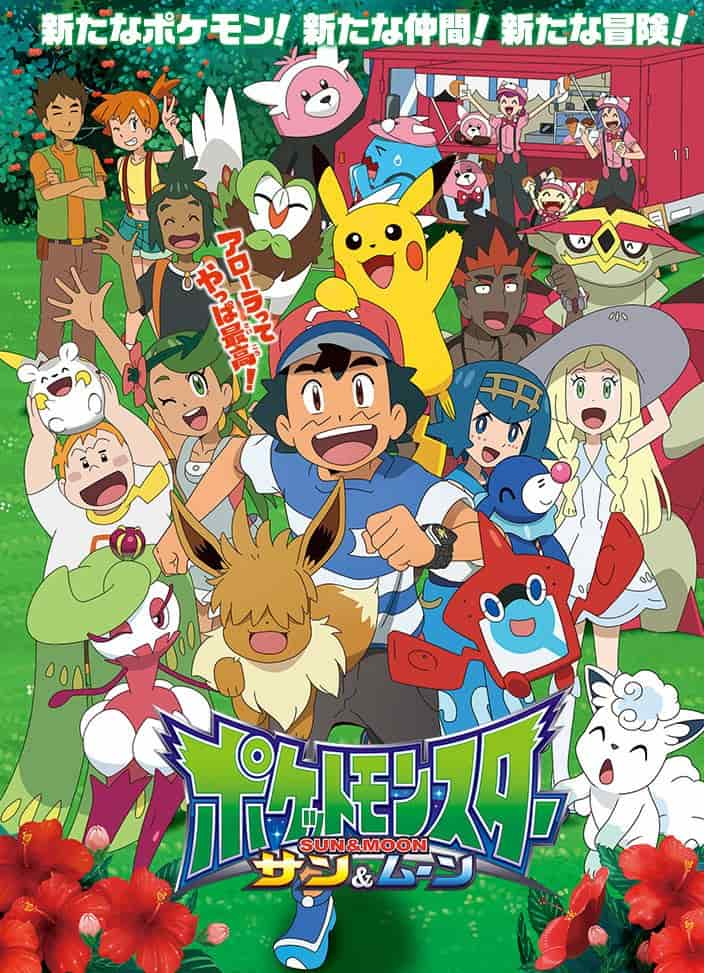 >Pokemon โปเกม่อน Sun & Moon ปี22 ตอนที่ 1-56 พากย์ไทย