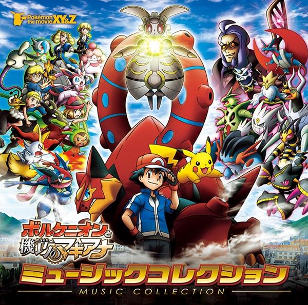 Pokemon-The-Movie-19-โวเคเนียน-กับจักรกลปริศนา-มาเกียนา