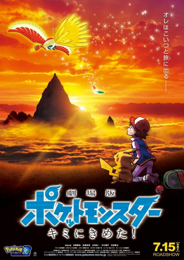 >Pokemon The Movie 20  I Choose You! โปเกมอน เดอะ มูฟวี ฉันเลือกนาย! (2017)