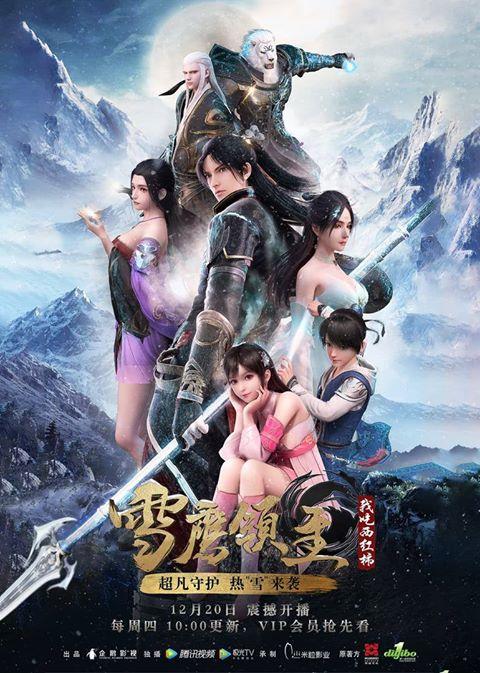>Xue Ying Ling Zhu จ้าวแห่งดินแดนเสวี่ยอิง ตอนที่ 1-26 ซับไทย
