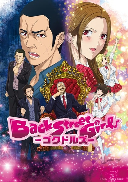 >Back Street Girls: Gokudolls 2018 ตอนที่ 1-10 ซับไทย