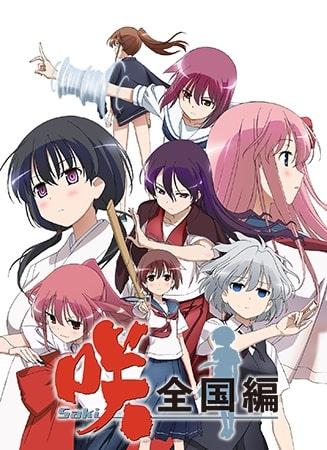 >Saki Zenkoku-hen เซียนสาวไพ่นกกระจอก ภาค3 ตอนที่ 1-13 ซับไทย