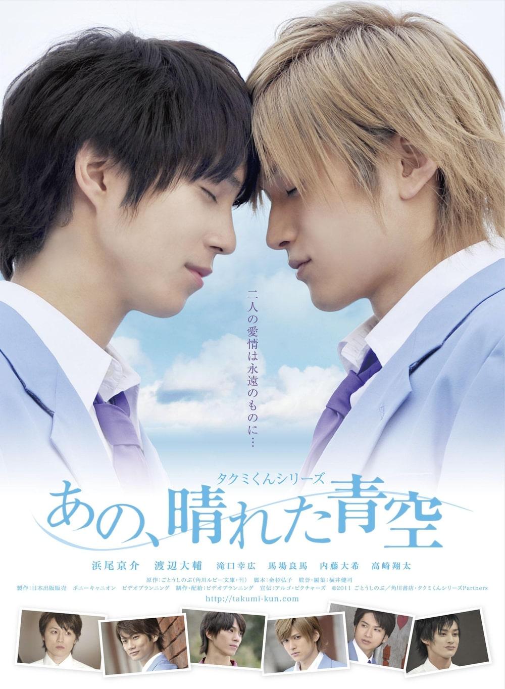 >Takumi-kun Series 1-5 ซับไทย