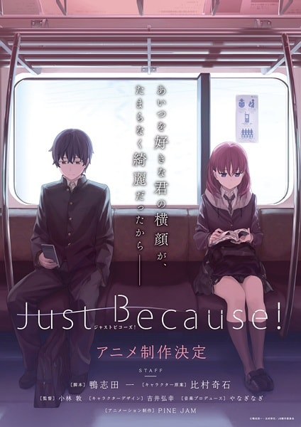 >Just Because! ตอนที่ 1-12 ซับไทย