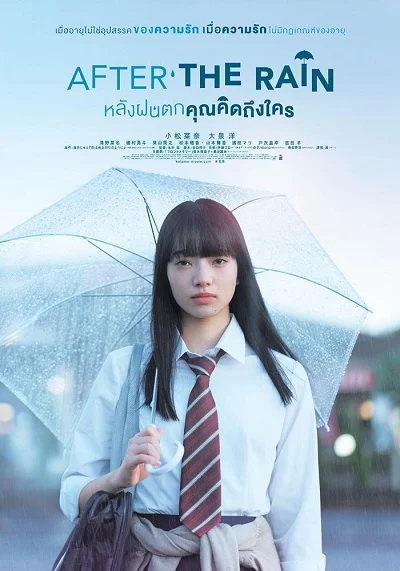 >AFTER THE RAIN (2018) หลังฝนตก คุณคิดถึงใคร (Movie) พากย์ไทย