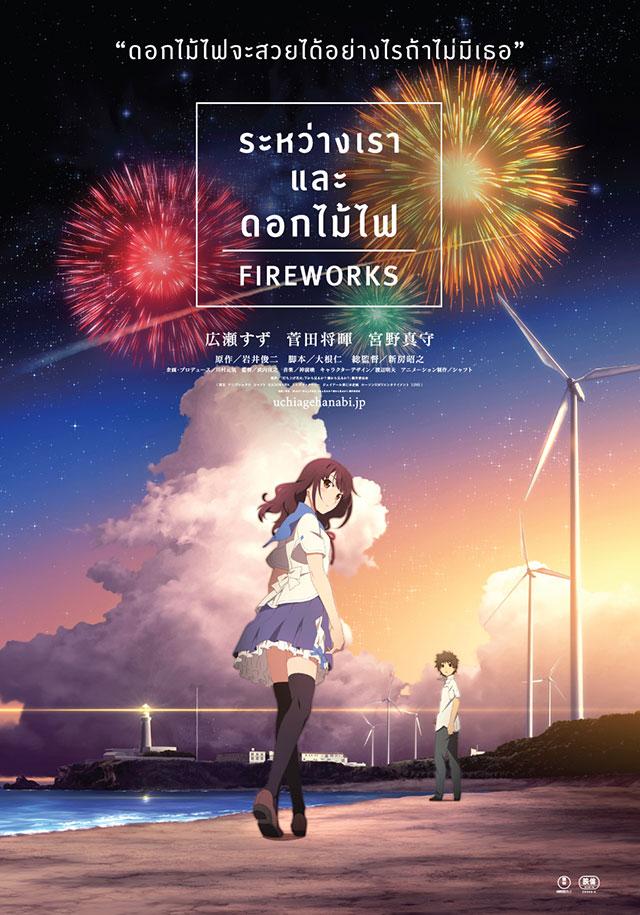 Fireworks-ระหว่างเรา-และดอกไม้ไฟ-(Movie)-พากย์ไทย