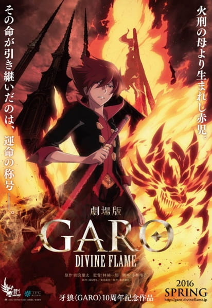 Garo-(Movie)-Divine-Flame-ซับไทย