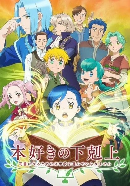 >Honzuki no Gekokujou หนอนหนังสือยึดอำนาจ ตอนที่ 1-15 OVA ซับไทย
