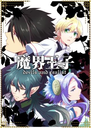 Makai-Ouji-Devils-and-Realist-ซับไทย