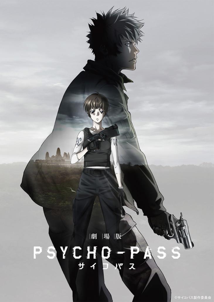 >Psycho-Pass The Movie ไซโคพาส ถอดรหัสล่า เดอะมูฟวี่ พากย์ไทย
