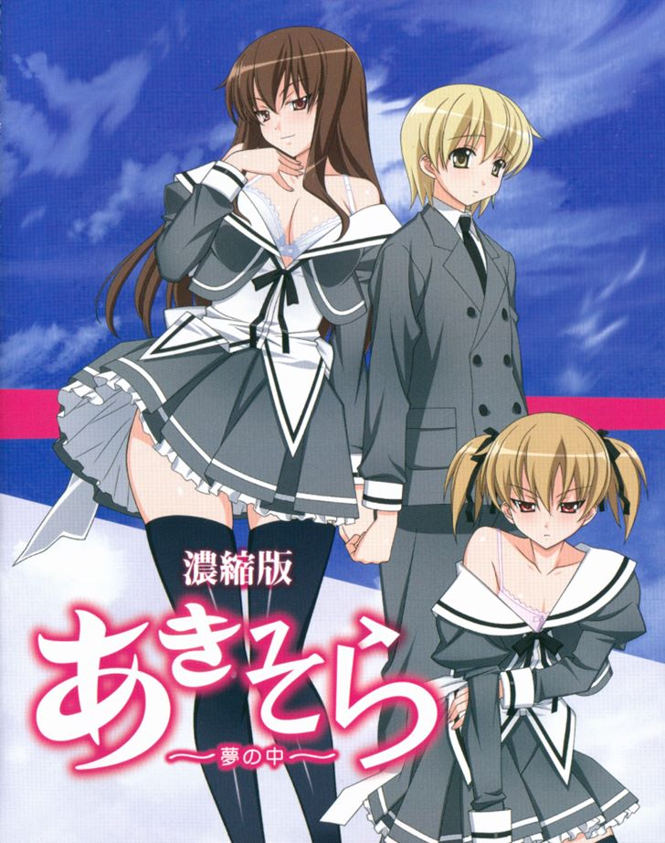 >Aki-Sora Yume no Naka อากิโซระ พี่น้องต้องห้าม ตอนที่ 1-2 ซับไทย