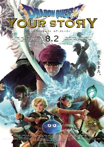 >Dragon Quest Your Story ดราก้อน เควสท์ ชี้ชะตา (Movie) พากย์ไทย
