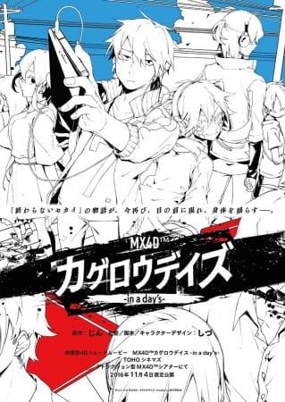 >Kagerou Daze: In a Day's (Movie) ซับไทย