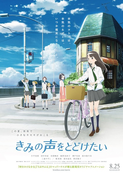 >Kimi no Koe wo Todoketai (Movie) ซับไทย