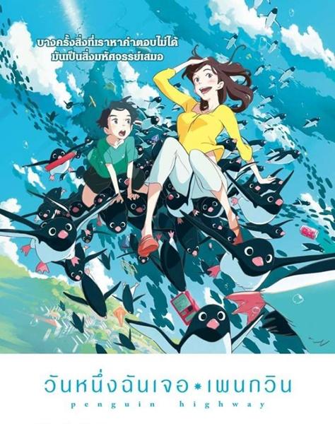 >Penguin Highway (2018) วันหนึ่งฉันเจอเพนกวิน (Movie) พากย์ไทย