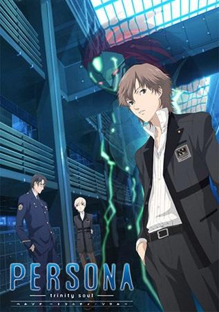 >Persona – Trinity Soul สงครามเทพอสูร ตอนที่ 1-26 ซับไทย