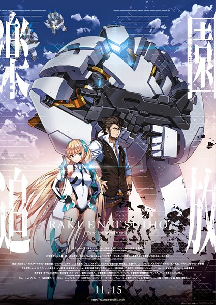 >Rakuen Tsuihou (Expelled from Paradise) Movie ซับไทย