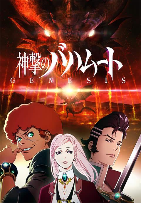 >Shingeki no Bahamut Genesis - Short story ตอนที่ 1-2 ซับไทย