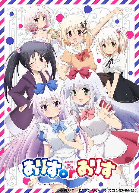 >Alice or Alice พี่ชายซิสค่อน กับ น้องสาวฝาแฝด ตอนที่ 1-12 ซับไทย