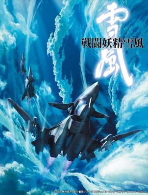 >Battle Fairy Yukikaze ยูกิคาเซะ ตอนที่ 1-5 ซับไทย