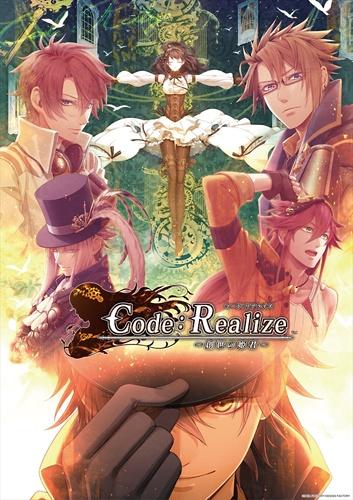 >Code:Realize – Sousei no Himegimi ตอนที่ 1-12+OVA ซับไทย