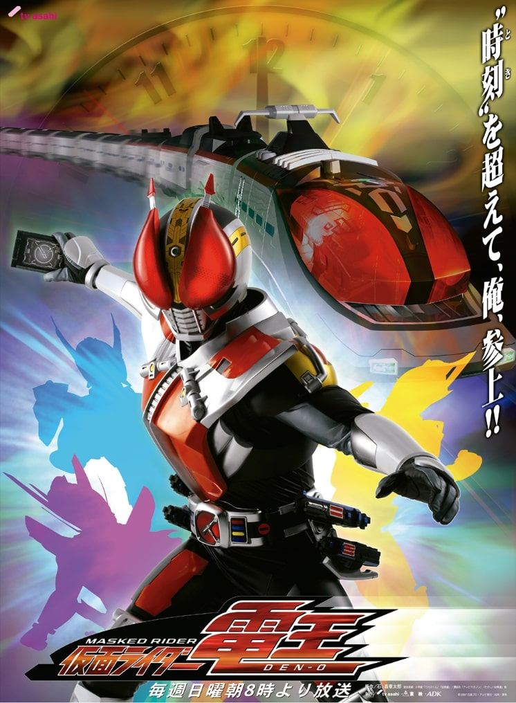 >Kamen Rider Den-O มาสไรเดอร์เดนโอ ตอนที่ 1-49 พากย์ไทย