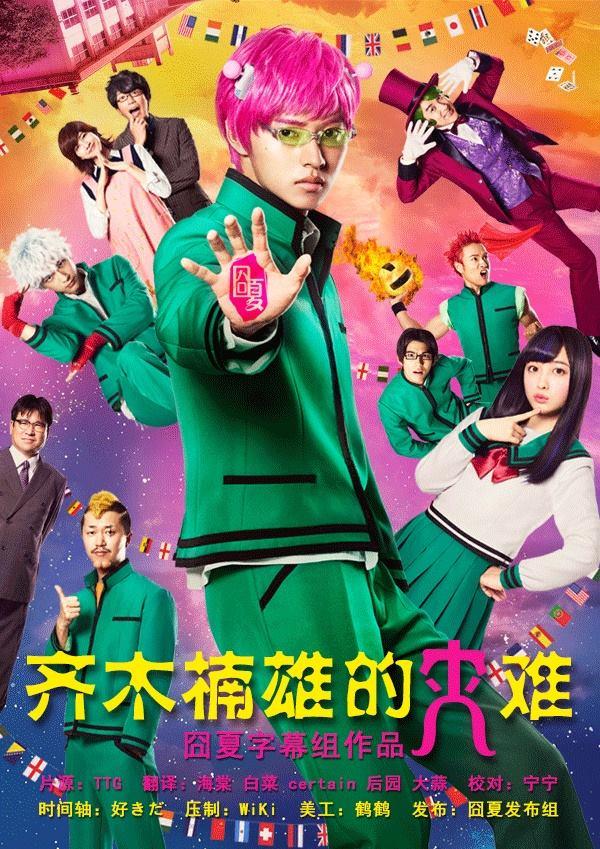 >Saiki Kusuo no Psi nan Live action (ภาคคนแสดง) Movie ซับไทย