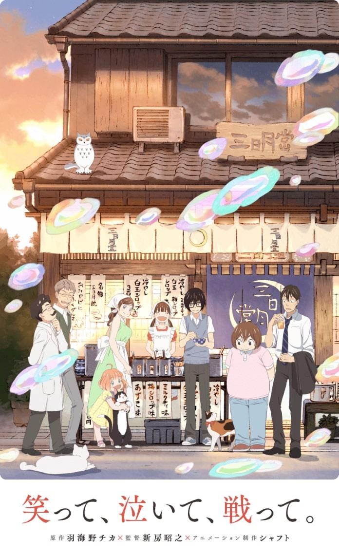 >3-gatsu no Lion Season 2 ตราบวันฟ้าใส ภาค 2 ตอนที่ 1-19 ซับไทย
