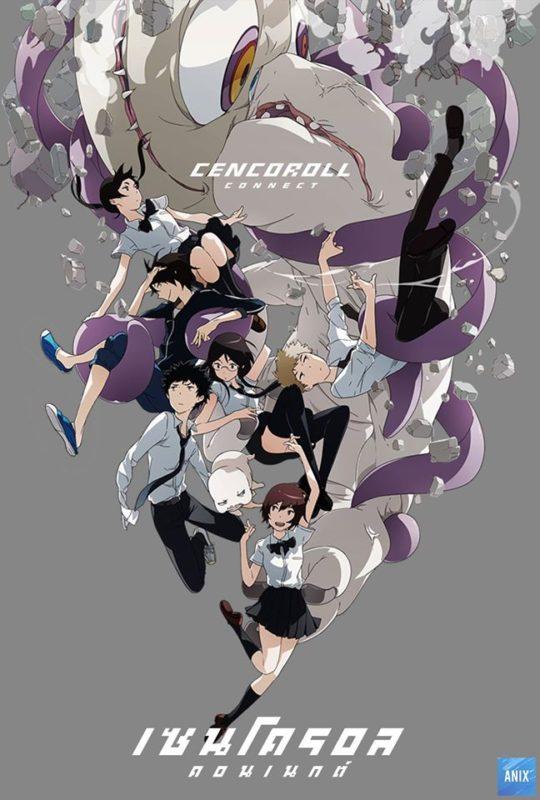 >Cencoroll Connect The movie เซนโครอล คอนเนกต์ เดอะมูฟวี่ ซับไทย