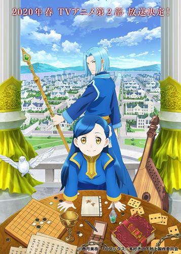 >Honzuki no Gekokujou หนอนหนังสือยึดอำนาจ ภาค2 ตอนที่ 1-12 ซับไทย