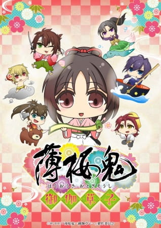 >Hakuouki: Otogisoushi ตอนที่ 1-13 ซับไทย