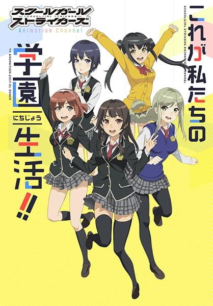>Schoolgirl Strikers Animation Channel ตอนที่ 1-13 ซับไทย