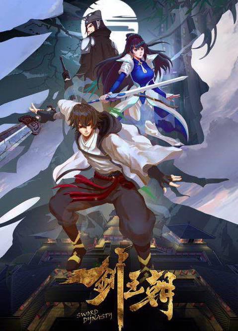 >Jian Wangchao (Sword Dynasty) ตอนที่ 1-12 ซับไทย