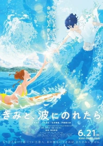 >Ride Your Wave คำสัญญา…ปาฏิหาริย์รัก 2 โลก (Movie) พากย์ไทย