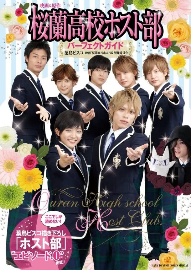 >Ouran High School Host Club The Movie ชมรมรัก คลับมหาสนุก เดอะมูฟวี่ ซับไทย