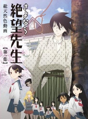 >Sayonara Zetsubou Sensei ซาโยนาระ คุณครูผู้สิ้นหวัง ตอนที่ 1-12 ซับไทย