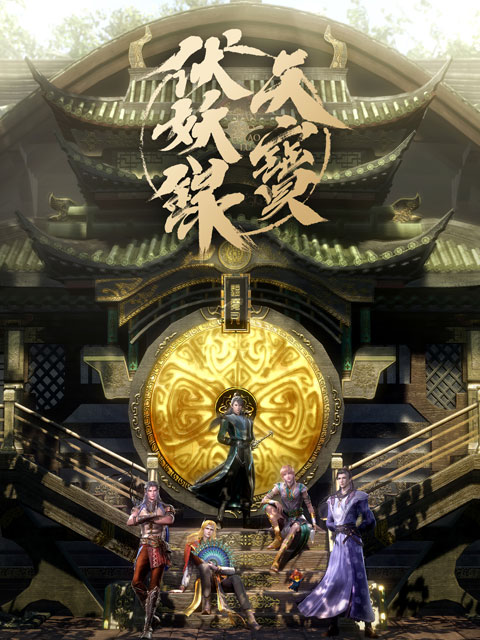 >Tian Bao FuYao Lu - Legend of Exorcism สารบัญชุมนุมปีศาจ ตอนที่ 1-5 ซับไทย