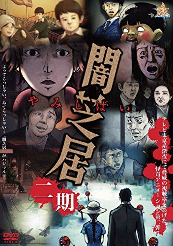 >Yami Shibai 2nd Season (ภาค2) ตอนที่ 1-13 ซับไทย