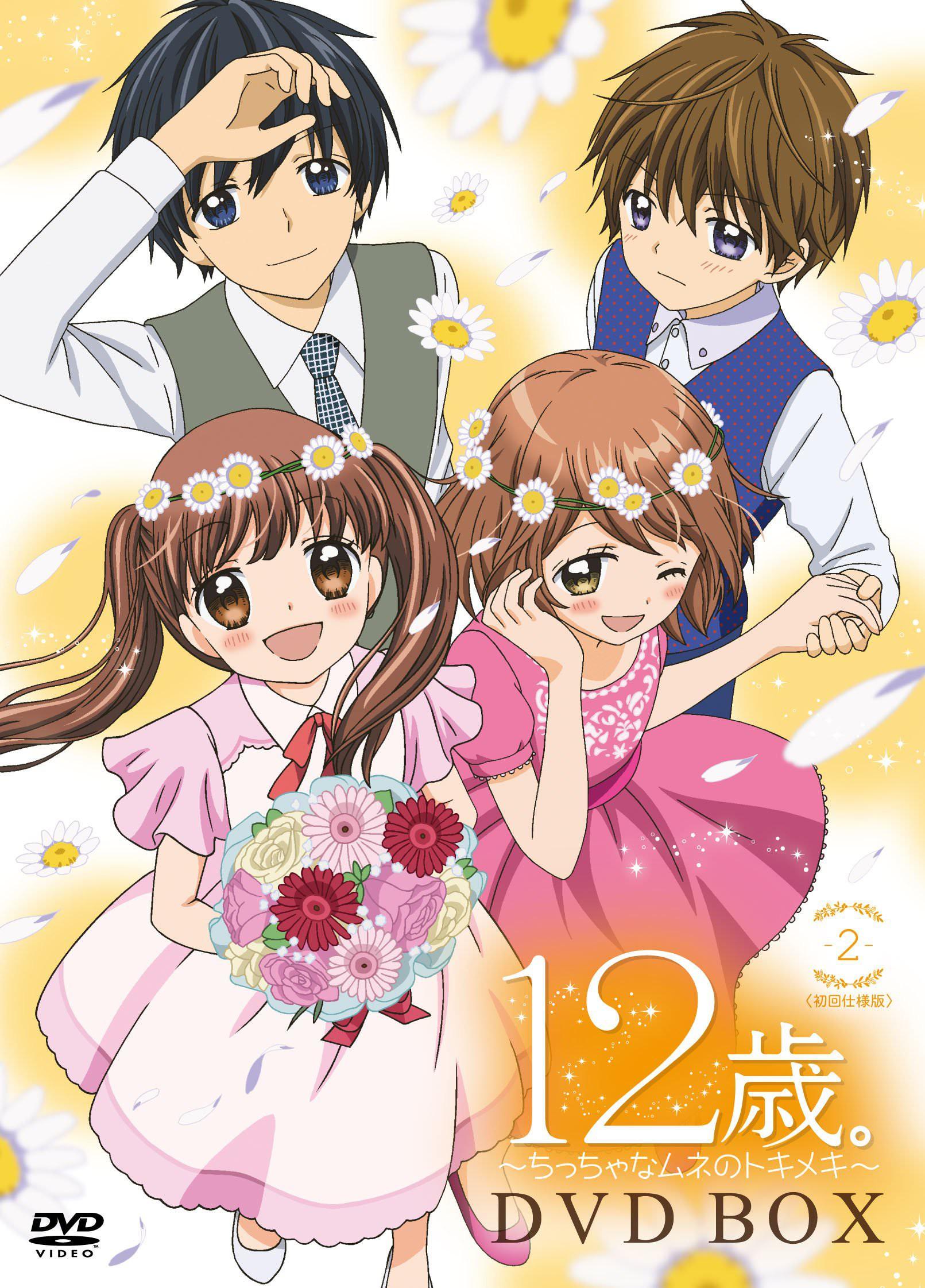>12-sai Chicchana Mune no Tokimeki ตอนที่ 1-12 ซับไทย