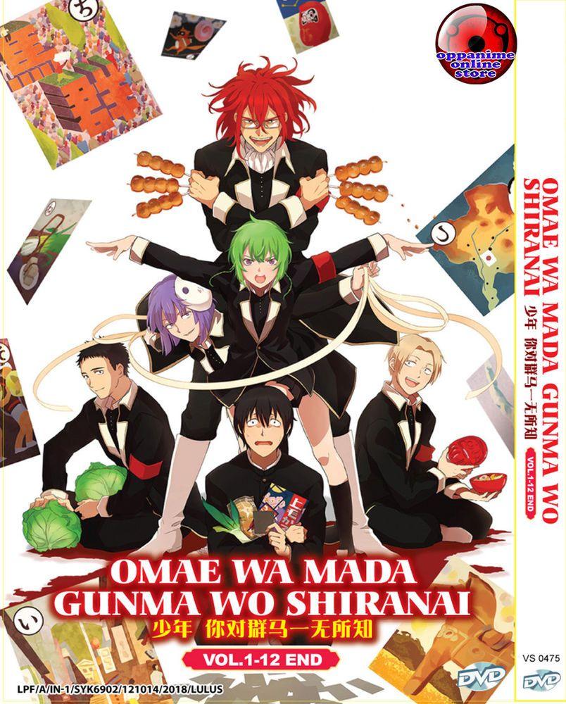 >Omae wa Mada Gunma wo Shiranai ตอนที่ 1-7 ซับไทย