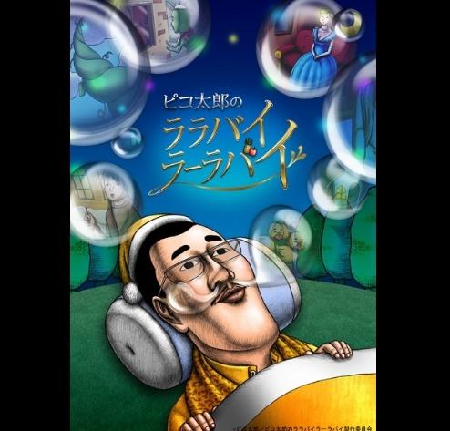 >Pikotarou no Lullaby Lullaby ตอนที่ 1-9 ซับไทย