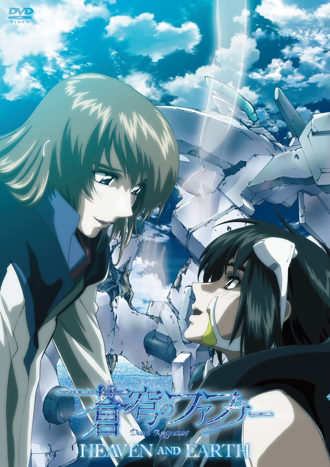 >Soukyuu no Fafner: Dead Aggressor - Heaven and Earth The Movie ซับไทย