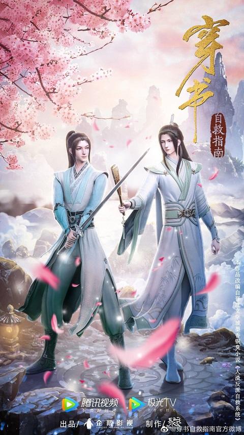 >Chuan Shu Zijiu Zhinan ตัวร้ายอย่างข้าจะหนีเอาตัวรอดยังไงดี ตอนที่ 1-3 ซับไทย