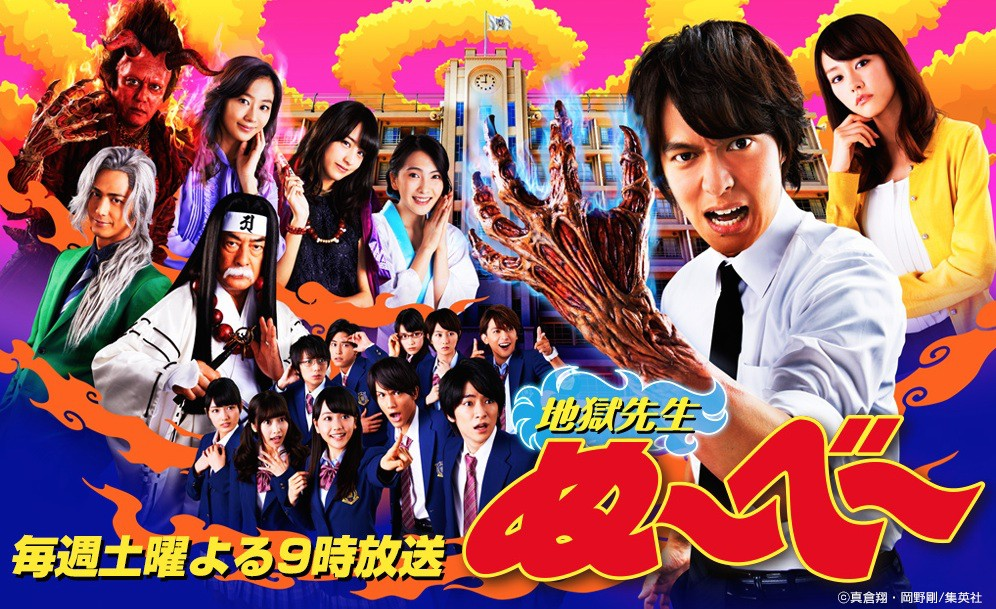 >Hell Teacher Nube (2014) Jigoku Sensei Nube : นูเบ มืออสูรล่าปิศาจ ตอนที่ 1-10 ซับไทย