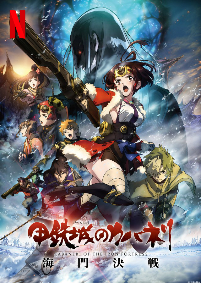 >Koutetsujou no Kabaneri Movie 3: Unato Kessen ตอนที่ 1-3 ซับไทย