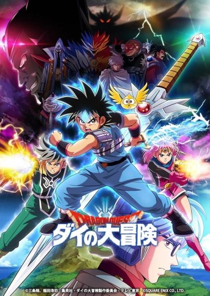 >Dragon Quest – Dai no Daibouken 2020 การผจญภัยของได ตอนที่ 1-28 ซับไทย
