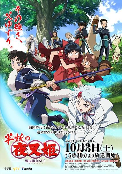>Hanyou no Yashahime – Sengoku Otogizoushi ตอนที่ 1-3 ซับไทย