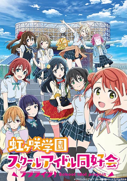 >Love Live! Nijigasaki Gakuen School Idol Doukoukai ตอนที่ 1-3 ซับไทย